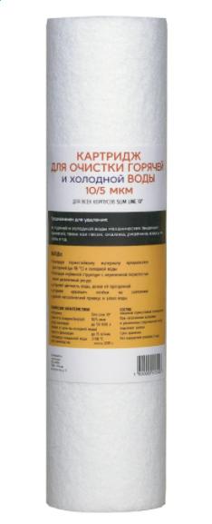Картридж Аквапро для мех.очистки ПП-10/5