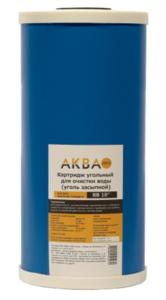 Картридж угольный Аквапро 10BB (гран. уголь)